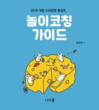 2019 개정 누리과정 중심의 놀이코칭 가이드