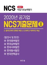 NCS 직업기초능력평가 2020년 공기업 NCS기출문제. 3(2021)