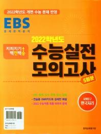 지피지기 백전백승 수능실전모의고사 사회탐구 한국지리 5회분(2021)(2022 수능대비)
