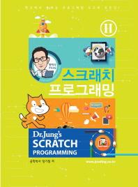 정박사 코딩교실 스크래치 프로그래밍. 2
