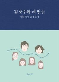 김창주와 네 딸들