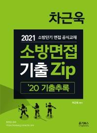 2021 차근욱 소방면접 기출 Zip 추록