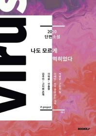 나도 모르게 먹히었다 : '가천 인문 책 프로젝트' 시리즈 1