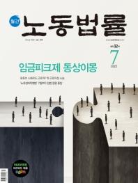 노동법률(2021년 7월호)