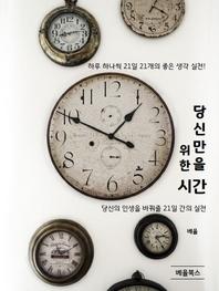 당신만을 위한 시간