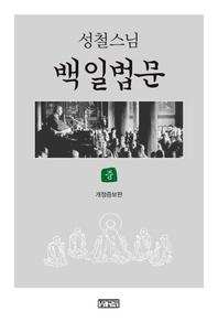 성철스님 백일법문 (중)