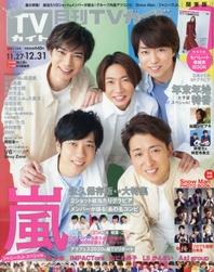 월간티비가이드 관동판 月刊TVガイド關東版 2021.01