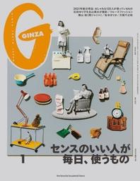 긴자 GINZA 2021.01