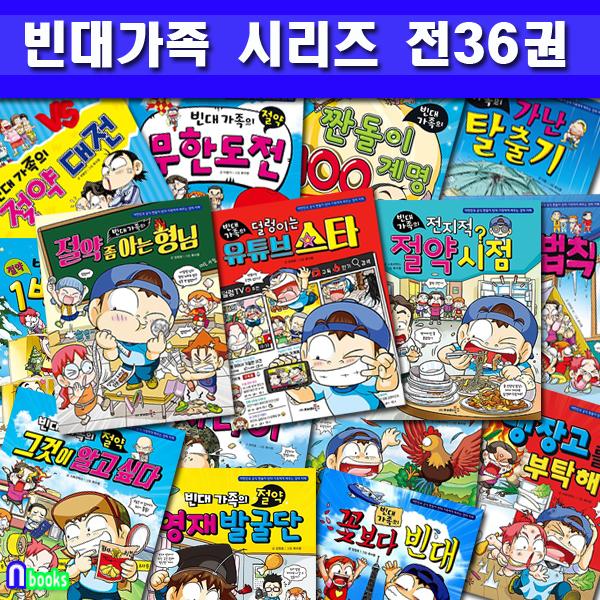 재미북스/어린이 경제 학습만화 빈대가족 1-36 세트(전36권)