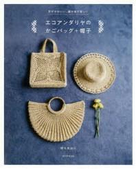 エコアンダリヤのかごバッグ+帽子 形がかわいい,編み地が樂しい