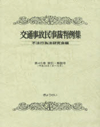 交通事故民事裁判例集 第45卷索引.解說號