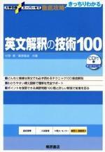 英文解釋の技術100