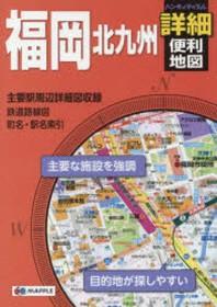 福岡北九州詳細便利地圖