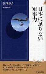 日本に足りない軍事力