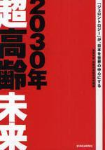 2030年超高齡未來 「ジェロントロジ―」が,日本を世界の中心にする