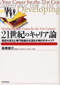 21世紀のキャリア論 想定外變化と專門性細分化深化の時代のキャリア