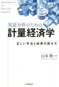 實證分析のための計量經濟學 正しい手法と結果の讀み方