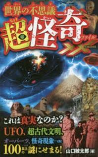 世界の不思議超怪奇ファイルXX(ダブルエックス) UFO.超古代文明.オ-パ-ツ怪奇現象100以上の謎にせまる!