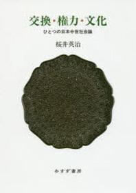 交換.權力.文化 ひとつの日本中世社會論