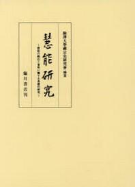 慧能硏究 慧能の傳記と資料に關する基礎的硏究 覆刻版