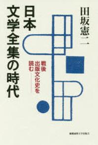 日本文學全集の時代 戰後出版文化史を讀む