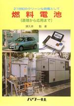 燃料電池 21世紀のクリ―ンな發電として 原理から應用まで