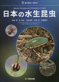 日本の水生昆蟲