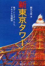 新東京タワ― 地デジとボクらと,ドキドキ電磁波