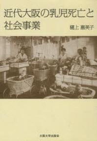 近代大阪の乳兒死亡と社會事業
