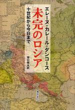 未完のロシア 10世紀から今日まで