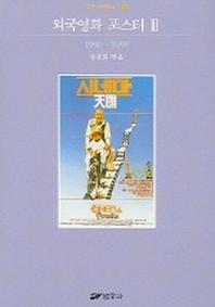 외국영화 포스터 3 (1990-1999)