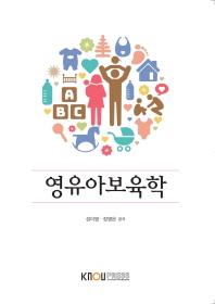 영유아보육학(1학기, 워크북포함)