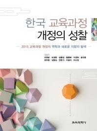 한국 교육과정 개정의 성찰