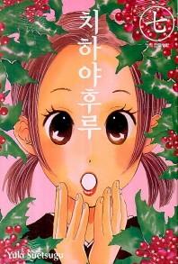 치하야후루. 7