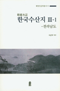 한국수산지 3-1: 전라남도