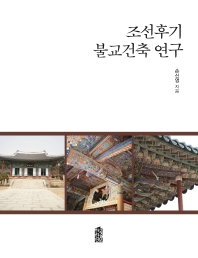 조선후기 불교건축 연구