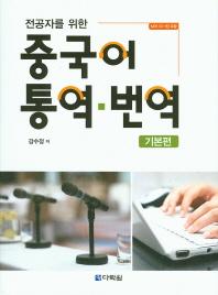 전공자를 위한 중국어 통역 번역: 기본편