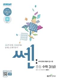 쎈 중등 수학 3(상)(2021)
