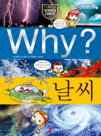 Why? 날씨