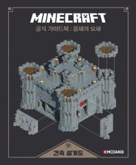 마인크래프트 공식 가이드북: 중세의 요새