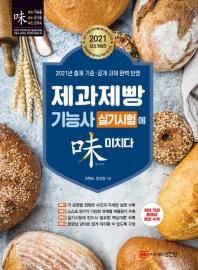 제과제빵기능사 실기시험에 미치다(2021)