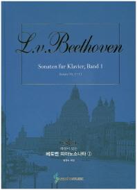 해설이 있는 베토벤 피아노소나타. 1