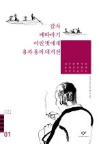 배따라기 감자 어린벗에게 용과 용의  대격전(20세기 한국소설 1)