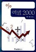 엑셀 2000(박원용외)