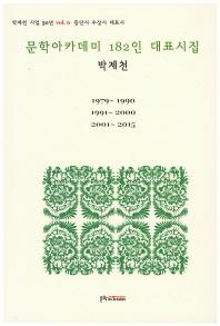문학아카데미 182인 대표시집