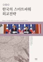 한국의 스마트파워 외교전략