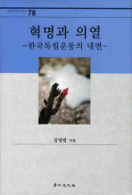 혁명과 의열: 한국독립운동의 내면