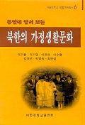 북한의 가정생활문화