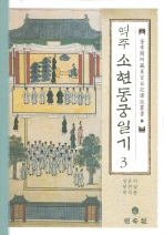 역주 소현동궁일기. 3
