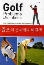 골프의 문제점과 해결책